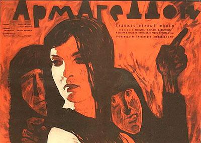 Армагеддон, 1962