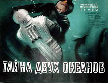Тайна двух океанов, постер, 1956