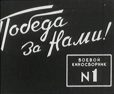 Боевой киносборник 1, 1941