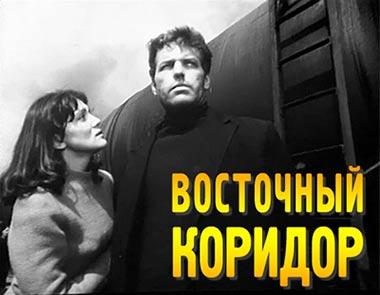 Восточный коридор, реж. В. Виноградов