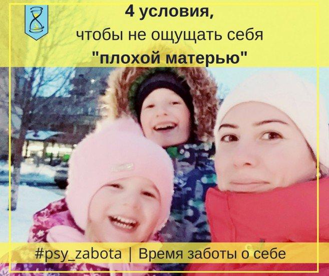 Четыре условия чтобы не ощущать себя плохой матерью