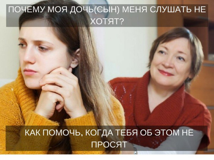 Почему моя дочь сын меня слушать не хотят Как помочь когда тебя об этом не просят