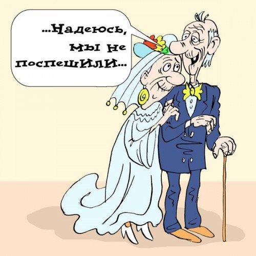 Мужчина готов жениться когда
