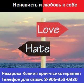 Ненависть и любовь к себе
