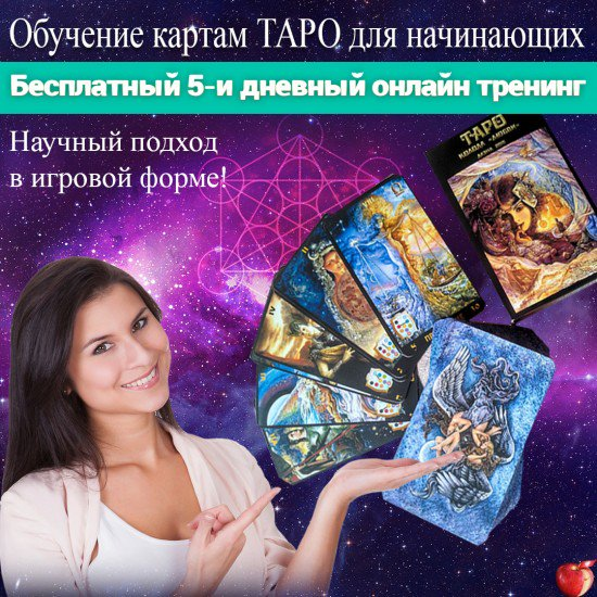 Форумы об обучении таро бесплатное гадание на картах таро на любовь и будущее на картах таро