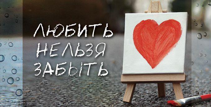 Зарок Если любить  можно потерять