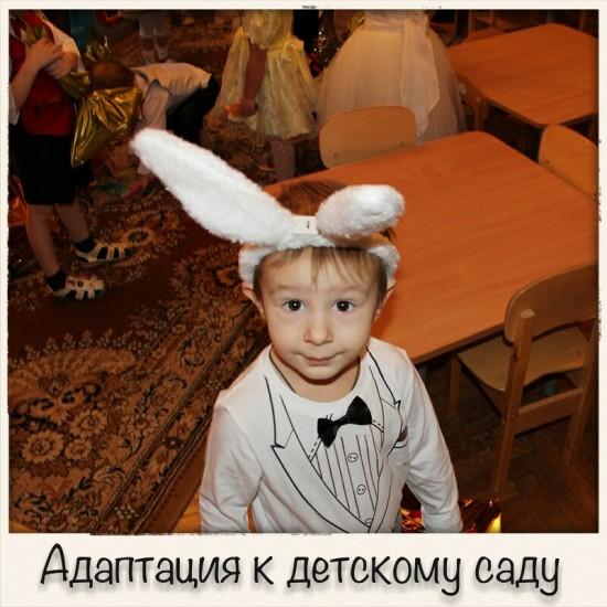 Как облегчить процесс адаптации ребенка к детскому саду