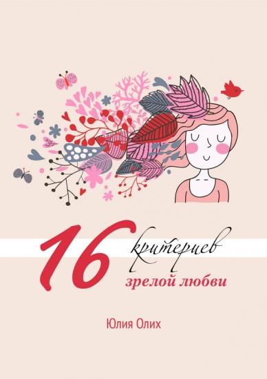 16 критериев зрелой любви Способность уважительно относиться к личности другого человека
