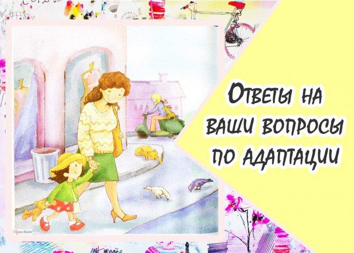 Ответы на вопросы родителей по адаптации ребенка к условиям детского сада