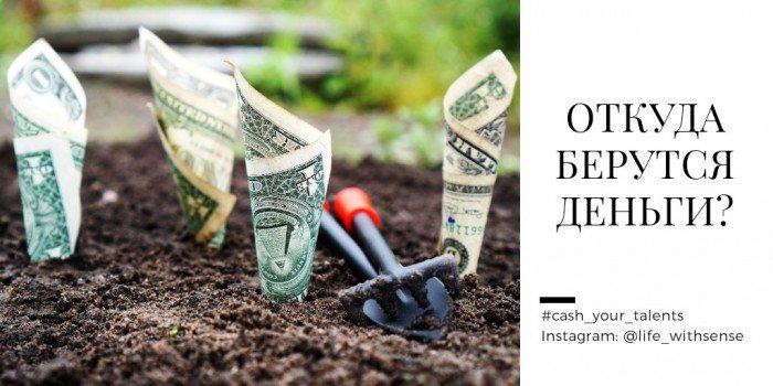 Откуда берутся деньги Основной финансовый источник