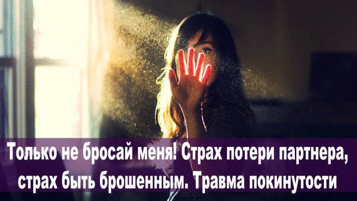 Только не бросай меня Страх потери партнера страх быть брошенным Травма покинутости
