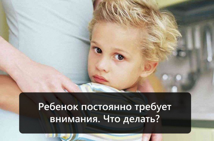 Ребенок постоянно требует внимания Что делать