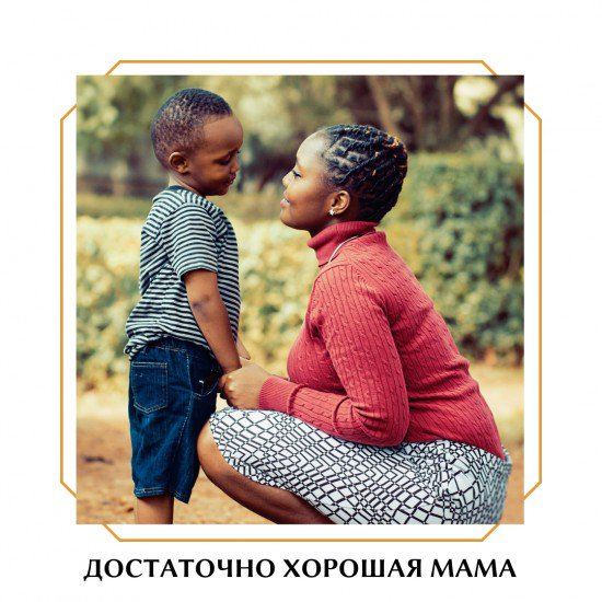 Как плохая мама превращается в достаточно хорошую маму