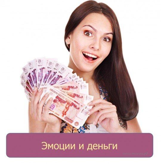 Эмоции и деньги  разве есть связь