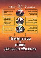 Лавриненко В.Н. - Психология и этика делового общения