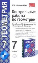 Мельникова Н.Б. Геометрия. 7 класс. Контрольные работы