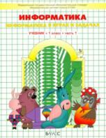 Горячев А.В. и др. Информатика. 1 класс. Учебник в 2-х частях