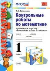 Рудницкая В.Н. Контрольные работы по математике. 1 класс: к учебнику Моро М.И. и др.