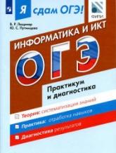 Лещинер В.Р., Путимцева Ю.С. Я сдам ОГЭ! Информатика и ИКТ. Практикум и диагностика