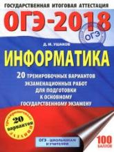 Ушаков Д.М. ОГЭ 2018. Информатика. 20 тренировочных вариантов экзаменационных работ