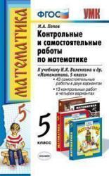 Попов М.А Контр. и самост. раб. по математ. 5кл - Попов М.А