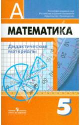 Дорофеев Г.В., Кузнецова Л.В. Математика. Дидактические материалы. 5 класс