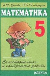 Ершова А.П., Голобородько В.В. Самостоятельные и контрольные работы по математике для 5 класса