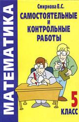 Смирнова Е.С. Самостоятельные и контрольные работы по математике. 5 класс