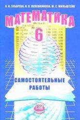 Контрольные работы по математике 6 класс зубарева мордкович читать онлайн в какие онлайн игры можно заработать реальные деньги