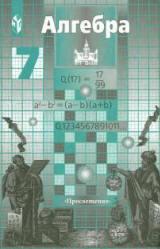 Никольский С.М., Потапов М.К. Алгебра. 7 класс. Учебник