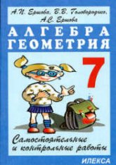 Ершова А.П., Голобородько В.В. Самостоятельные и контрольные работы по алгебре и геометрии для 7 класса