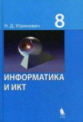 Угринович Н.Д. Информатика и ИКТ. Учебник для 8 класса  Угринович Н.Д.