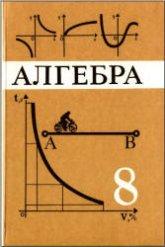 Макарычев Ю.Н. Алгебра. 8 класс. Учебник