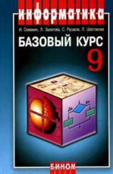Семакин и др. Информатика и ИКТ. Базовый курс. Учебник для 9 класса. Семакин и др.