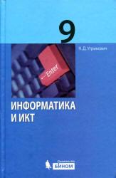 Угринович Н.Д Информатика и ИКТ. Учебник для 9 класса