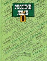 Тростенцова Л.А., Ладыженская Т.А. Русский язык. 9 класс. Учебник