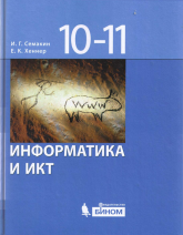 Семакин И.Г., Хеннер Е.К. Информатика и ИКТ. Базовый уровень. Учебник для 10-11 классов