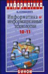 Угринович Н.Д. Информатика и информационные технологии. Учебник для 10-11 классов