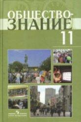 Боголюбов Л.Н. Обществознание: учебник для 11 кл.: профильный уровень и др.