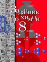 Решение задач по химии 8 класс кузнецовой начертательная геометрия решение задач видео урок
