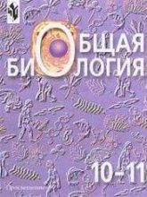 Беляева Д.К., Дымшица Г.М Общая биология. Учебник для 10-11 классов