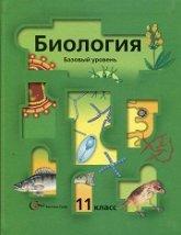 Пономарева И.Н. и др. Биология. 11 класс. Базовый уровень