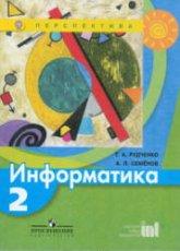 Рудченко Т.А., Семенов А.Л Информатика. 2 класс. Учебник.