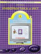Горячев А.В. Информатика и ИКТ. Учебник для 4 класса