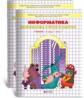 Горячев А.В. и др. Информатика. 4 класс. 1-2 часть