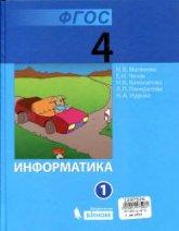 Матвеева Н.В., Челак Е.Н. и др. Информатика. Учебник для 4 класса. 1-2 часть