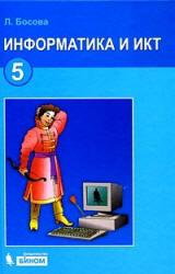 Босова Л.Л. Информатика. Учебник 2012 года для 5 класса