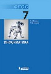 Босова Л.Л. Информатика. Учебник 2013 года для 7 класса
