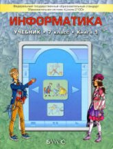 Горячев А.В., Макарина Л.А. и др. Информатика. 7 класс. 1 книга 2012 года