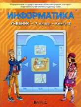 Горячев А.В., Макарина Л.А. и др. Информатика. 7 класс. 2 книга 2012 года